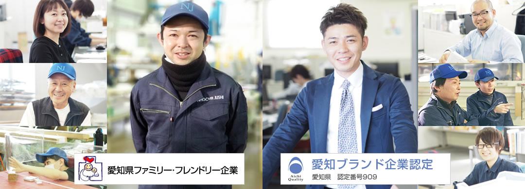 名古屋樹脂工業株式会社